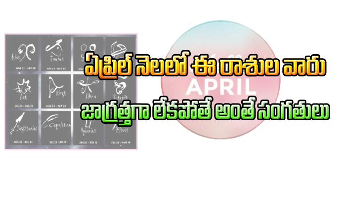 April Month Horoscope 2018 Telugu- Telugu