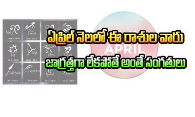 April Month Horoscope 2018 Telugu---