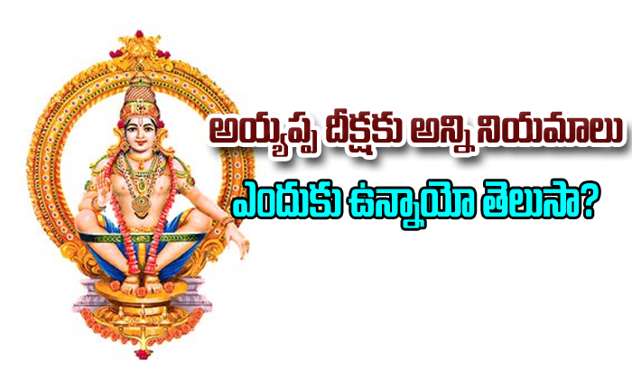 Ayyappa Swami Deeksha Rules- Telugu