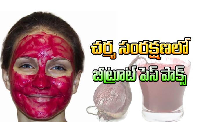 Beetroot Face Packs- Telugu