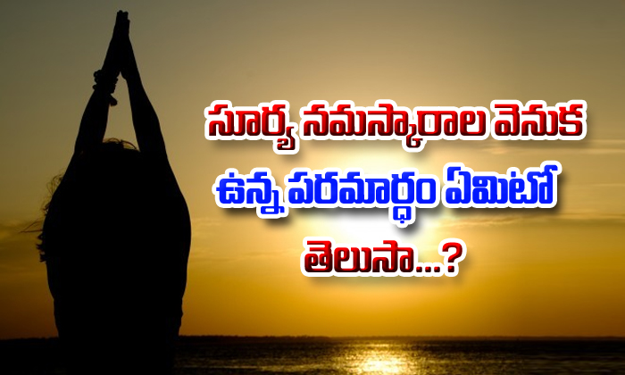 Benefits Of Surya Namaskara--