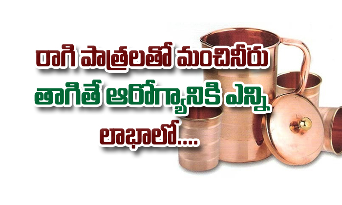 Benefits Of Drinking Water In Copper Glasses- Telugu