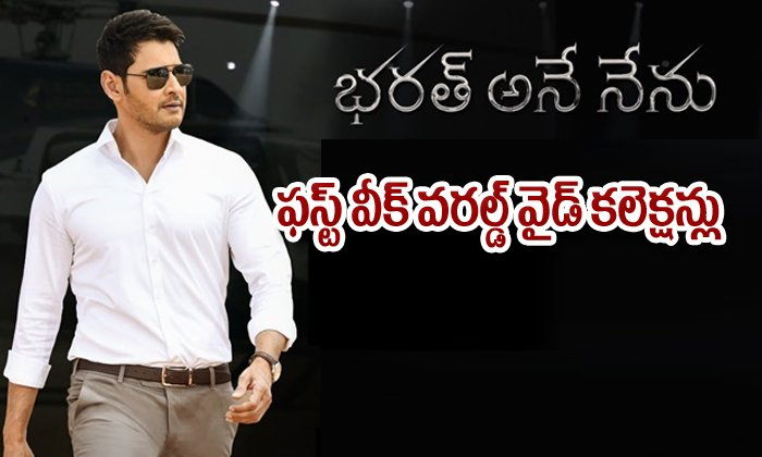 Bharat Ane Nenu First Week Worldwide Collections- Telugu