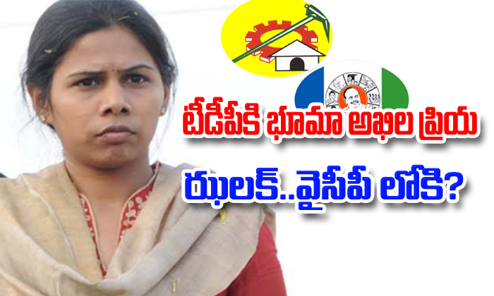 Bhuma Akhil Priya To Join In YSRCP Again- Telugu