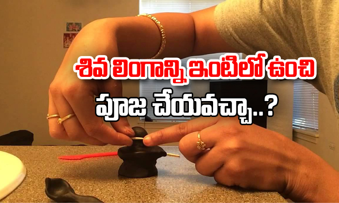 Can We Keep Shiva Lingam Home..?- Telugu