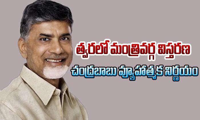 Chandrababu Shocking Decision.. AP Cabinet Expansion- Telugu
