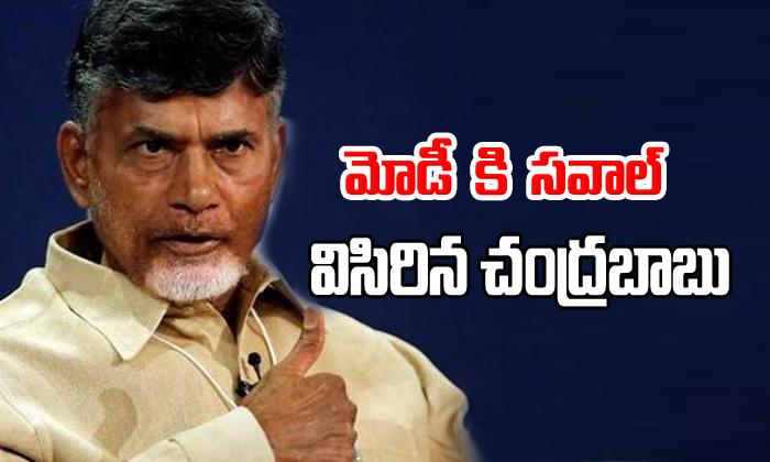 CM Chandrababu Naidu Fires On PM Narendra Modi- Telugu