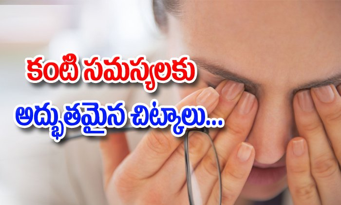 Effective Tips For Eye Problems--