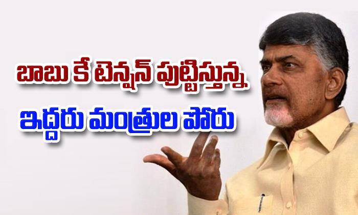 Fight Between AP Ministers- Telugu