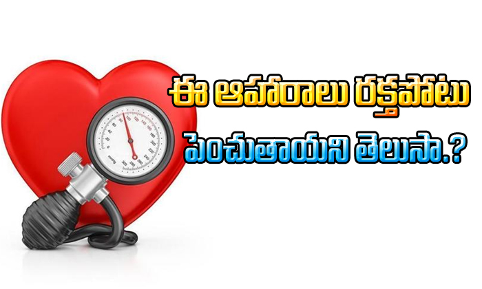 Foods That Increase Blood Pressure- Telugu