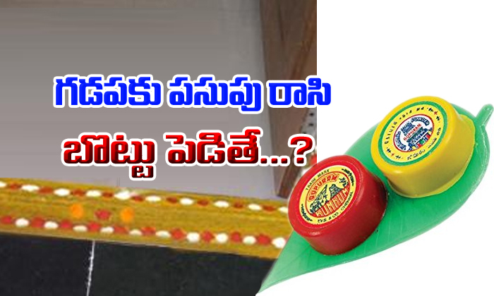 Gummamiki Pasupu,Kumkuma Raste- Telugu