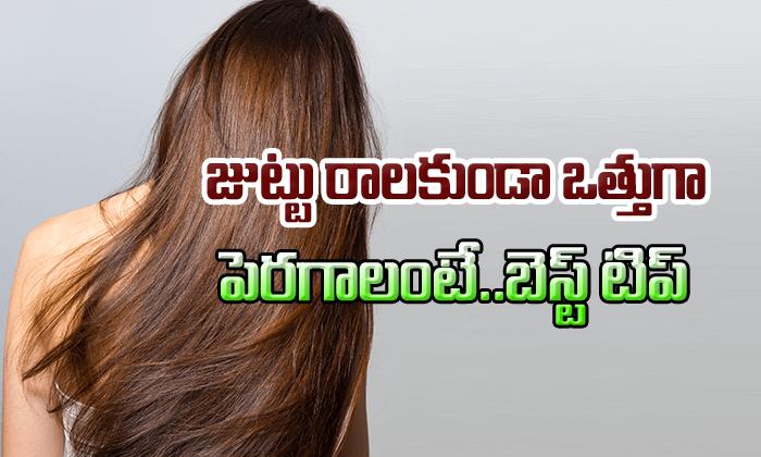 Hair Growth Tips- Telugu