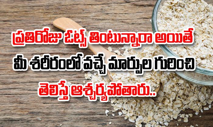 Health Benefits Of Eating Oats For Breakfast- Telugu