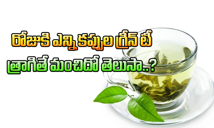 How Many Cups Of Green Tea We Can Drink Per Day- Telugu