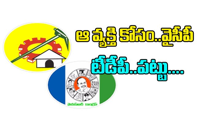 Katasani Joins Ysrcp Are TDP..?- Telugu
