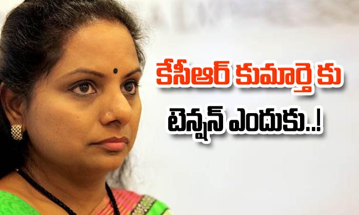 Mp Kavitha Tension Paduthundha..!-