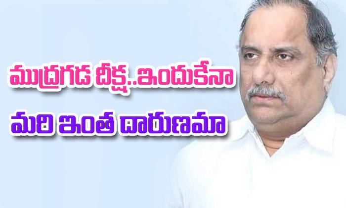Will Mudragada Padmanabham Join YSRCP?- Telugu