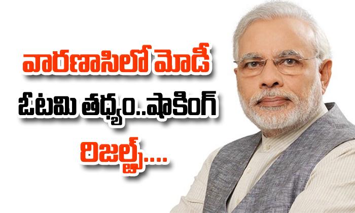 Narendra Modi May Lose Varanasi In 2019 Elections.?- Telugu