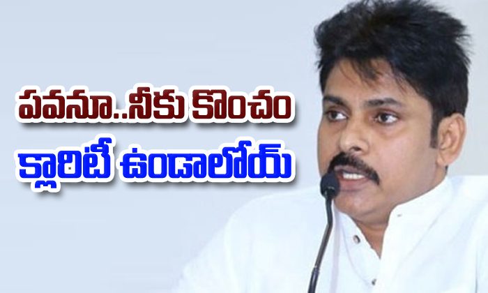 Pawan Kalyan Has No Clarity On Politics- Telugu