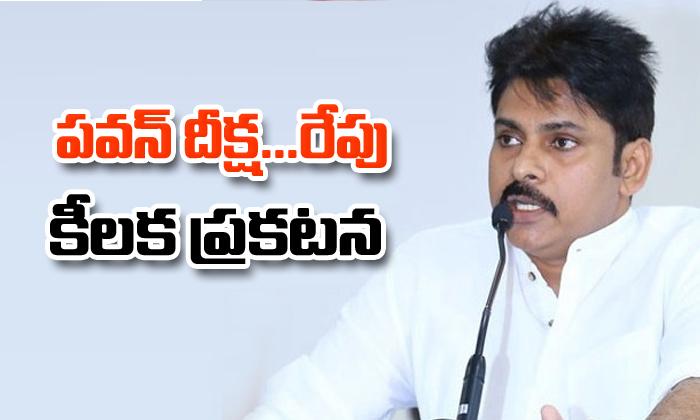 Pawan Kalyan Hunger Strike For Ap Special Status- Telugu