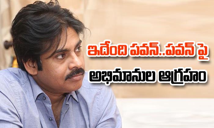 Pawan Kalyan Fans Fire On Pawan Ideas- Telugu