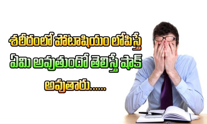 Potassium Deficiency Symptoms- Telugu