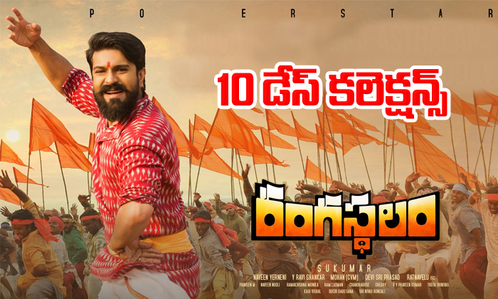 Rangasthalam 10 days worldwide collections-