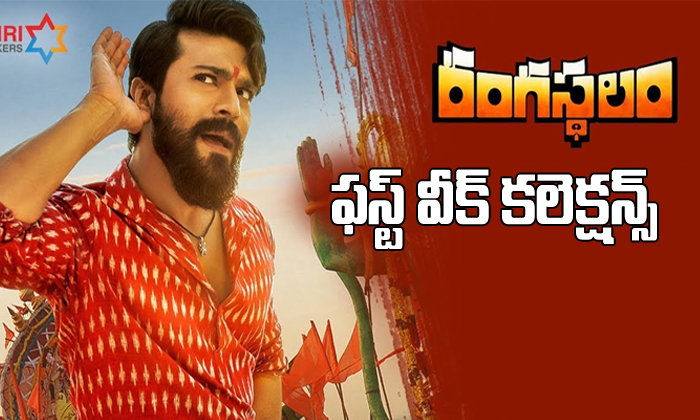 Rangasthalam 1st Week Collections- Telugu
