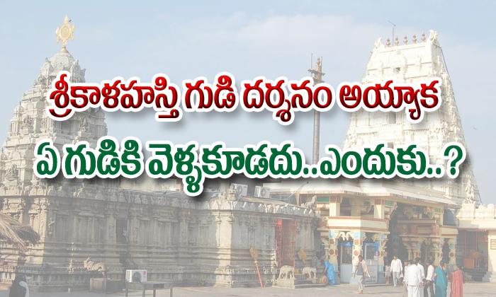 Srikalahasti Temple Dhrshan Details--Srikalahasti Temple Dhrshan Details-