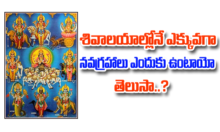 Why Nava Graham Special In Lord Shiva Temples--Why Nava Graham Special In Lord Shiva Temples-