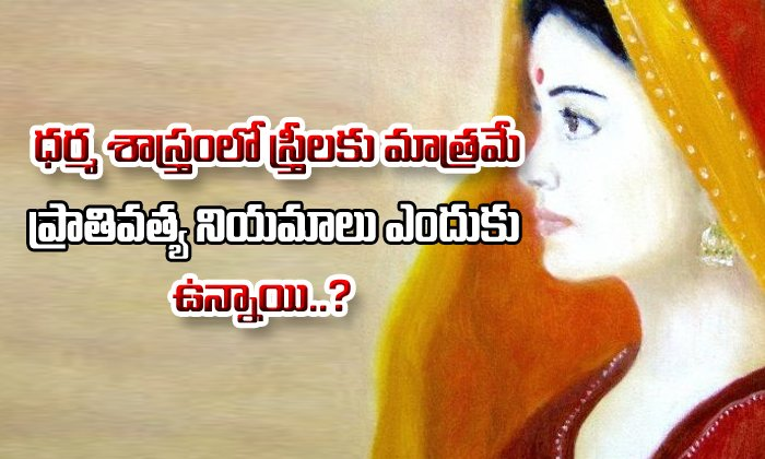 Unknown Facts About Woman Pathivratya Niyamalu Acording To Darmasasr--Unknown Facts About Woman Pathivratya Niyamalu Acording To Darmasasr-