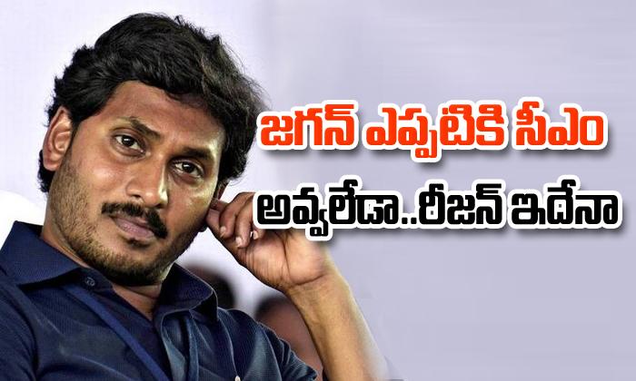 YS Jagan Political Future- Telugu