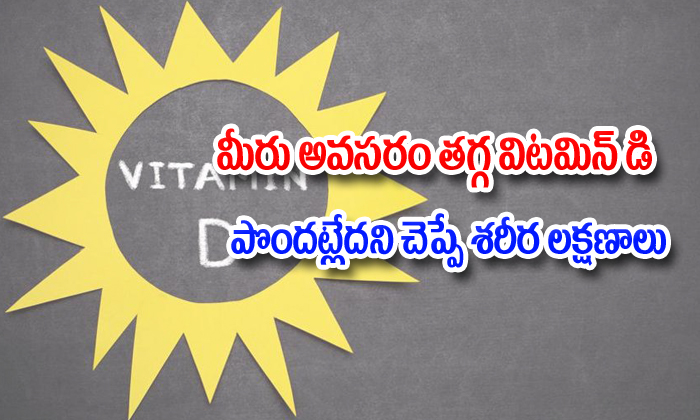 7 Signs That You May Be Suffering From Vitamin D Deficiency- Telugu