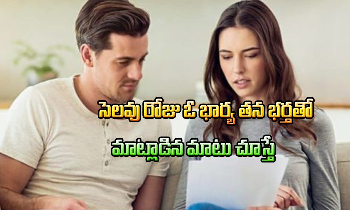 A Wife Conversation With Her Husband What Is His Mistakes--A Wife Conversation With Her Husband What Is His Mistakes-