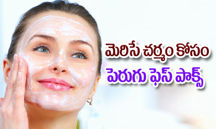 Curd Face Packs For Glowing Skin--