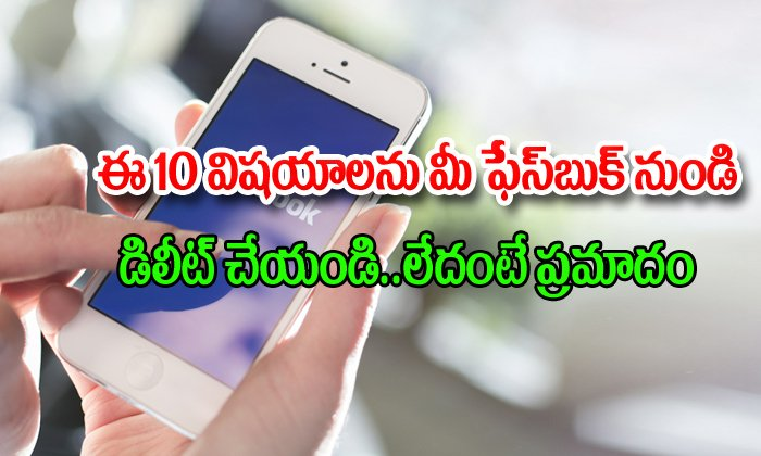 10 Things You Should Probably Delete From Your Facebook Page Immediately- Telugu