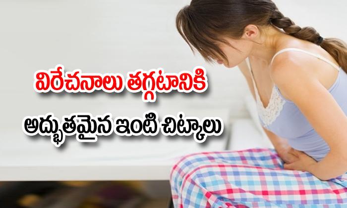 Loose Motion Or Diarrhea Home Remedies--