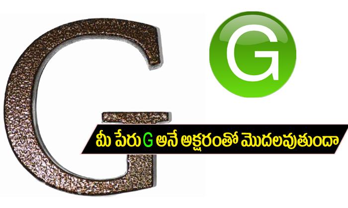 """మీ పేరు """"g"""" అనే అక్షరంతో మొదలు అవుతుందా? మీ జీవితంలో జరిగే ఆసక్తికరమైన విషయాలు---"""