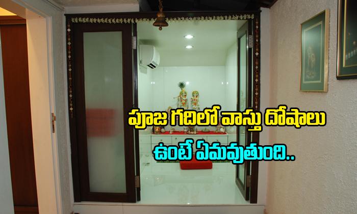 Pooja Room Vastu Tips--Pooja Room Vastu Tips-