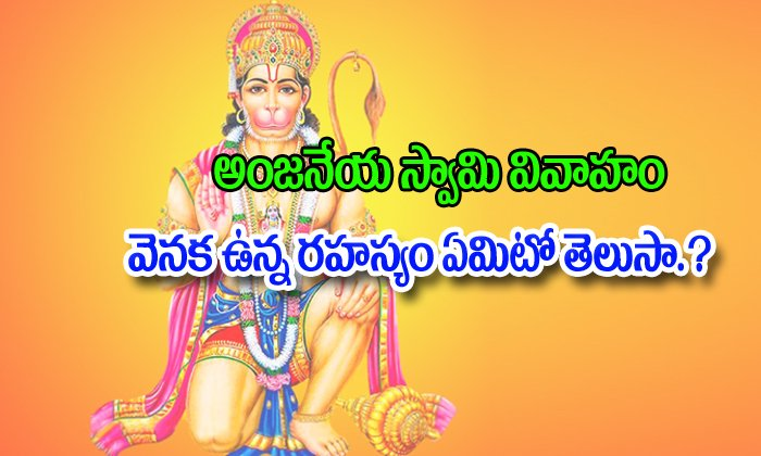 Is Lord Hanuman Married Or A Bachelor--