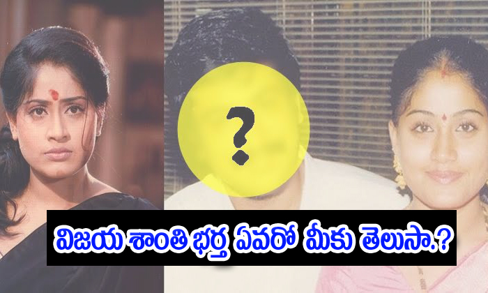 Vijaya Shanthi Husband Personal Details--Vijaya Shanthi Husband Personal Details-