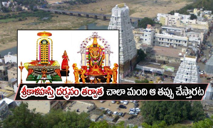 Why One Should Not Visit Tirupati After Visiting Srikalahasti Temple--Why One Should Not Visit Tirupati After Visiting Srikalahasti Temple-