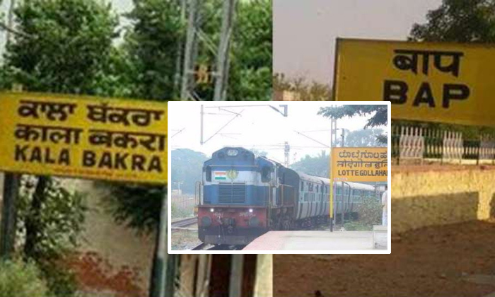 10 Funniest Name Of Indian Railway Station Names--10 Funniest Name Of Indian Railway Station Names-