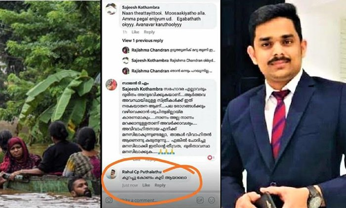 Kerala Man Fired From Oman Job For Offensive Comments On Kerala Flood--Kerala Man Fired From Oman Job For Offensive Comments On Flood-