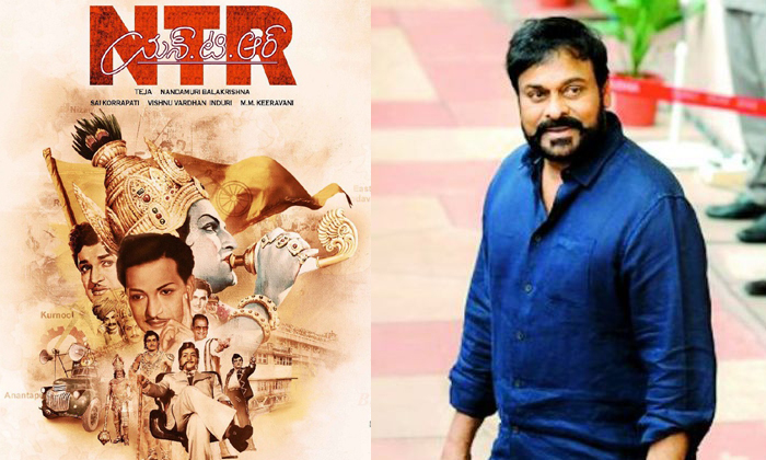 Megastar Chiranjeevi To Act In Ntr Biopic--Megastar Chiranjeevi To Act In NTR Biopic-