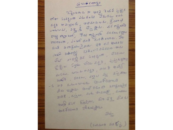 Nandamuri HariKrishna Last Letter To Fans-