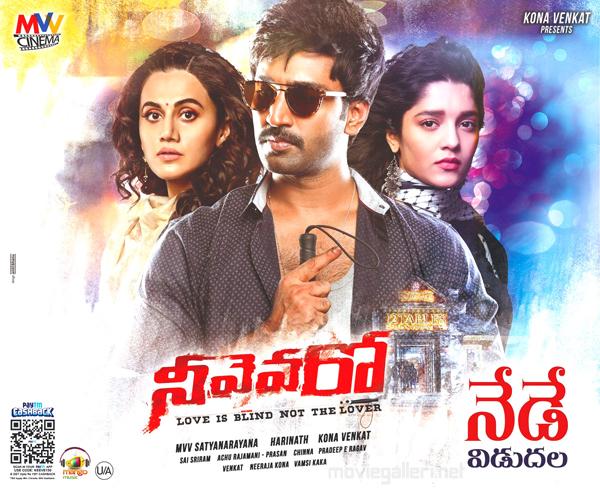 Neevevaro Movie Telugu Review-