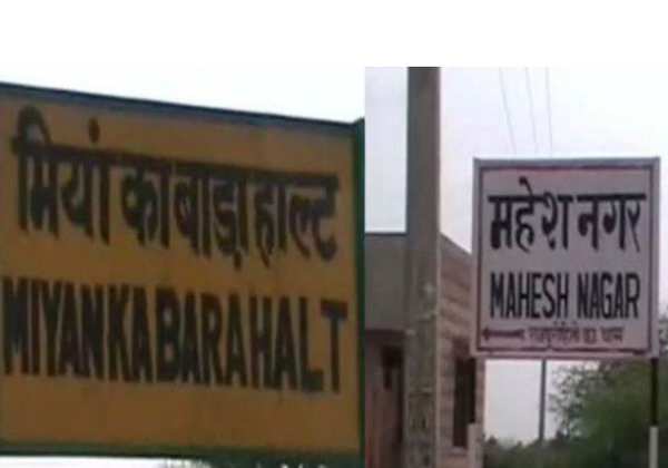Rajasthan Village Miyan Ka Bara Renamed As Mahesh Nagar-
