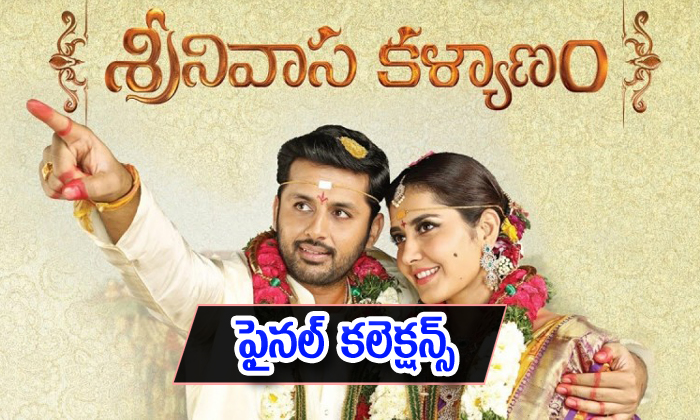Srinivasa Kalyanam Final Collections-