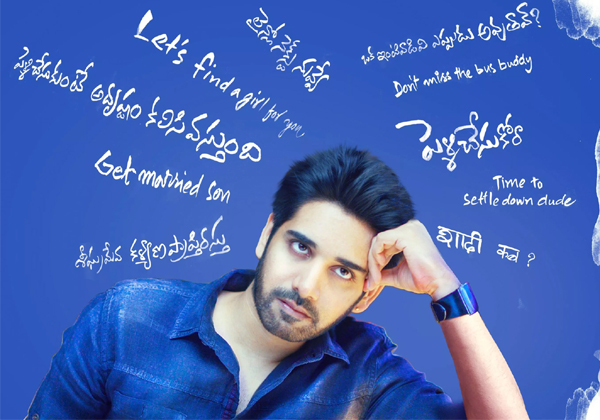 Sushanth Movie Chi La Sow Gets Low Collections-